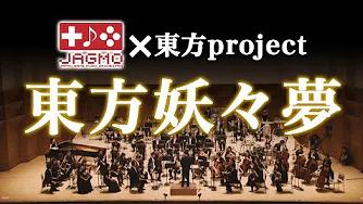 【东方】东方交响乐 妖妖梦篇 (JAGMO日本游戏管弦乐团)