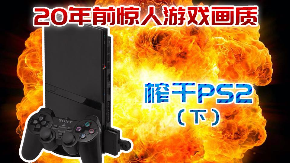 10000%榨干机能!PS2画质最强游戏长什么样?(下)