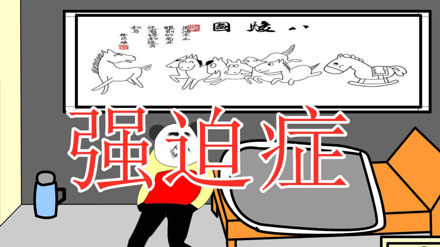 【沙雕动画】强迫症