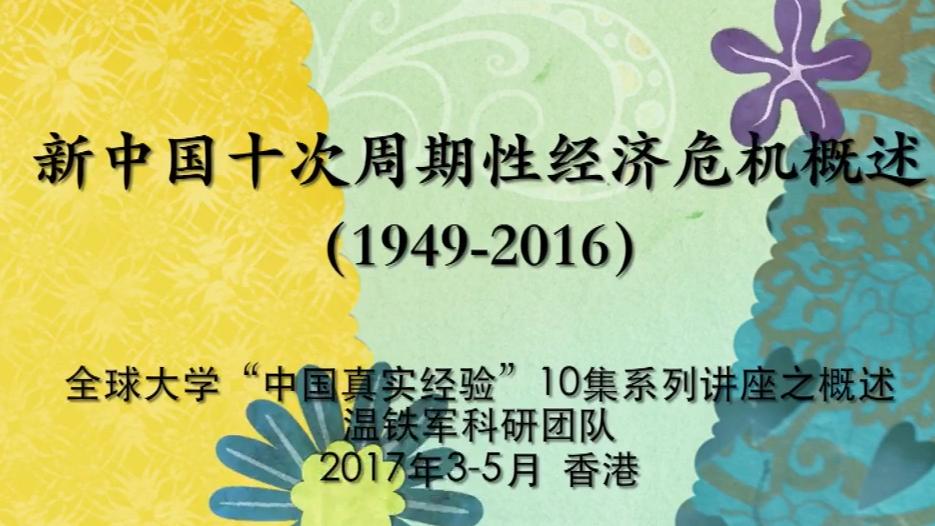 温铁军 新中国十次周期性经济危机 概述1
