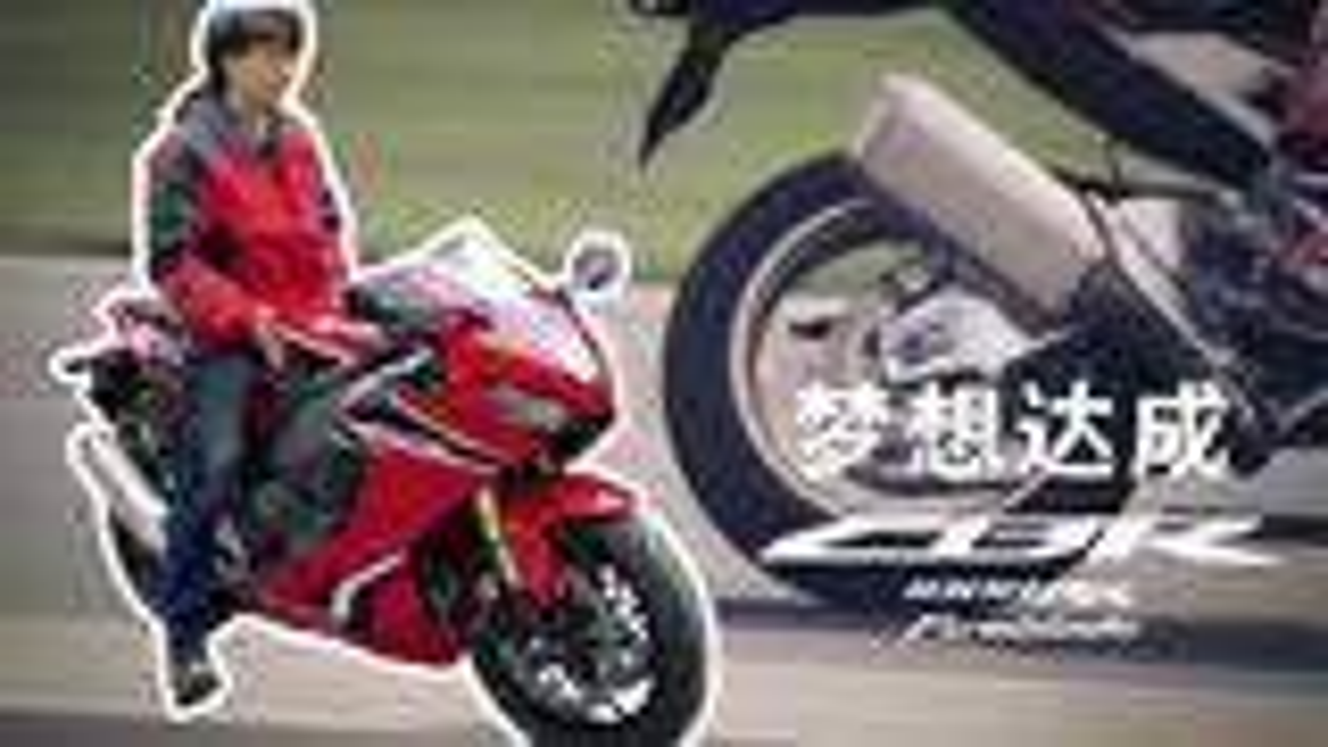 Honda is the best!终极梦想达成! 本田CBR1000RR火刃提车!