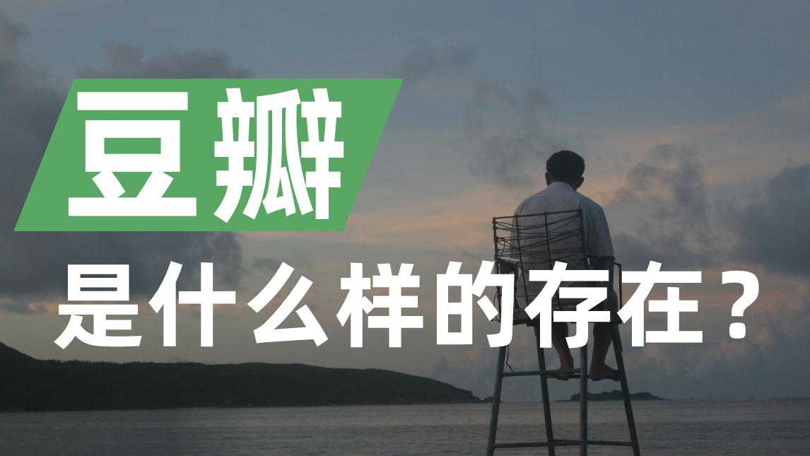 阿北不是老板,豆瓣不是公司。在中文互联网世界豆瓣是怎样的存在