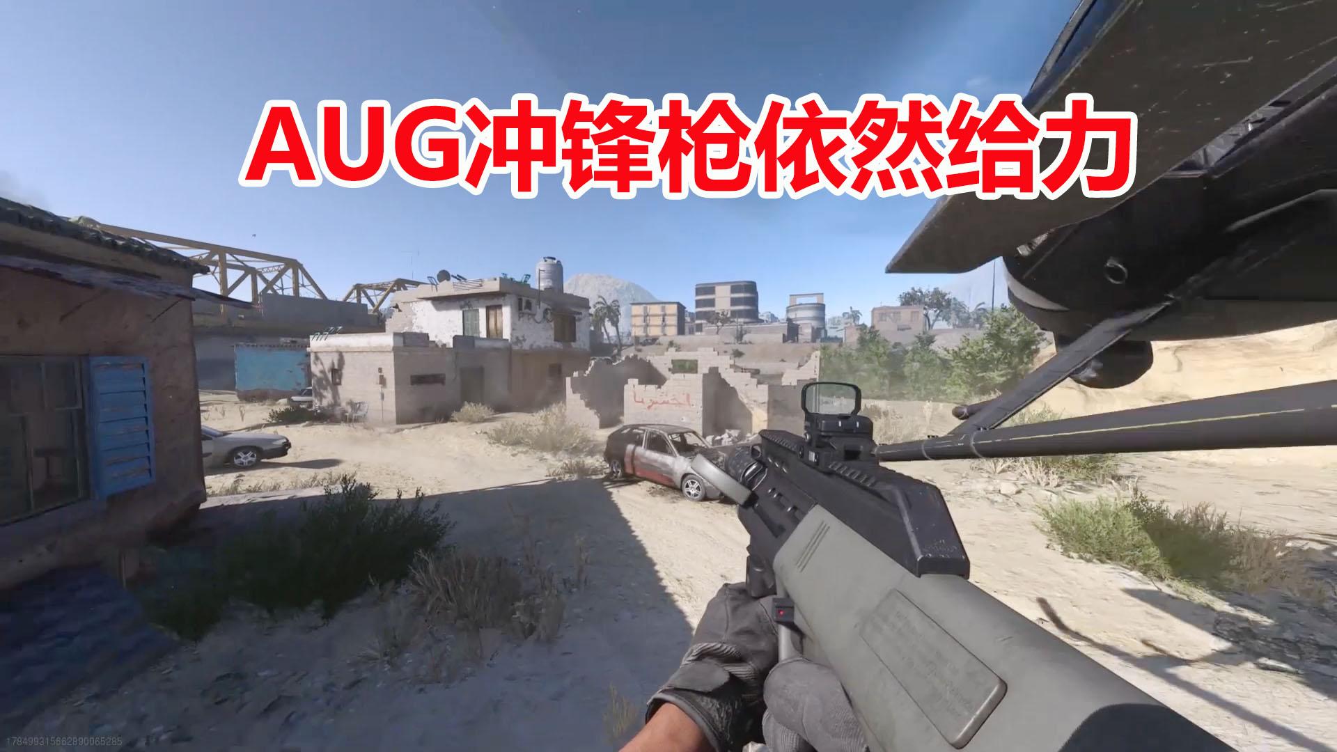 使命召唤16:也许AUG不是最好用的冲锋枪,但依然还是给力
