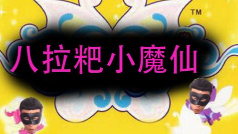 【八拉粑小魔仙】——超【鬼畜】的童年回忆!【AC毒家】