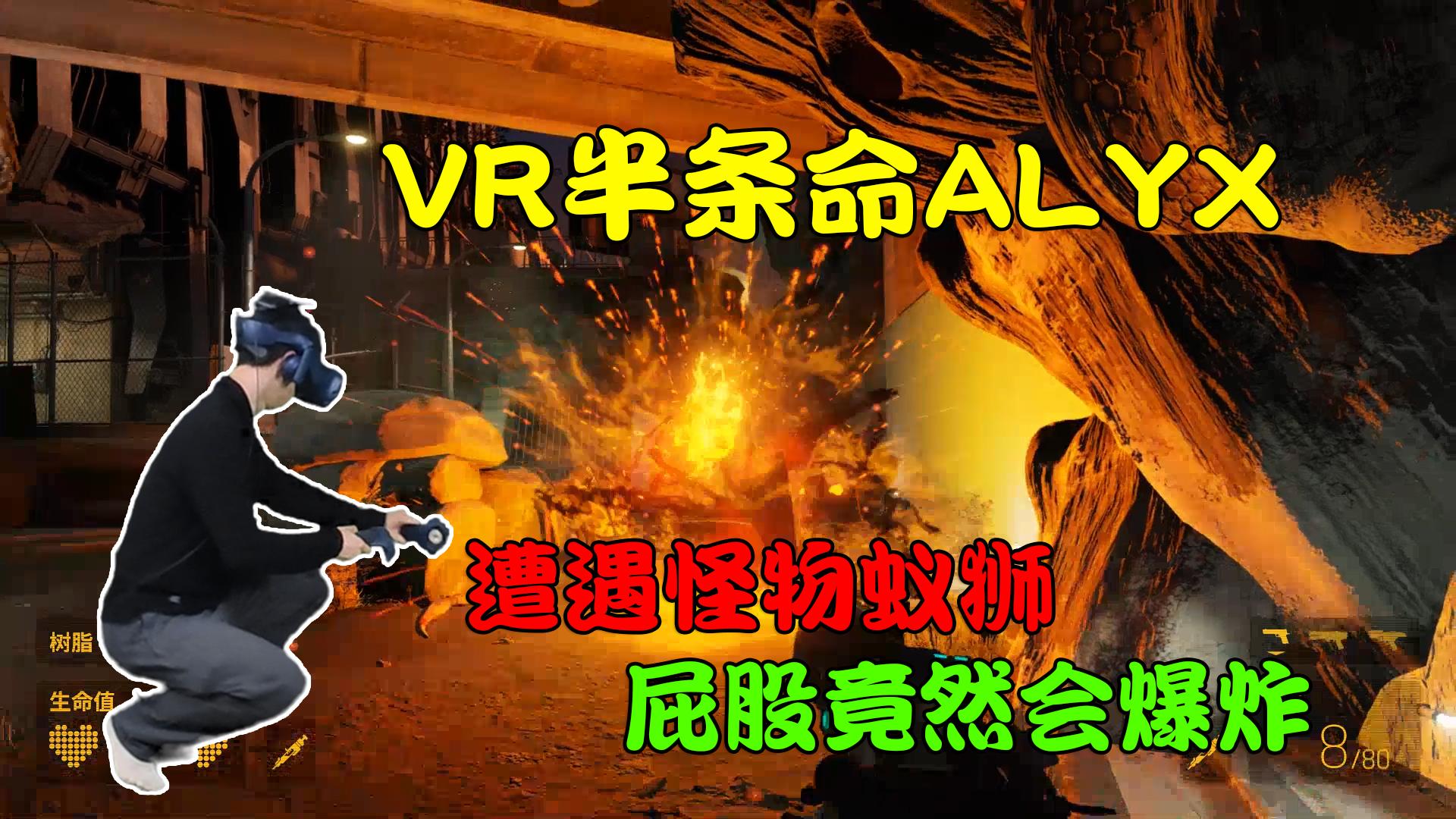 VR半条命alyx:遭遇屁股会爆炸的蚁狮,发现金库真相