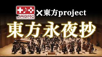 【东方】东方交响乐 永夜抄篇 (JAGMO日本游戏管弦乐团)