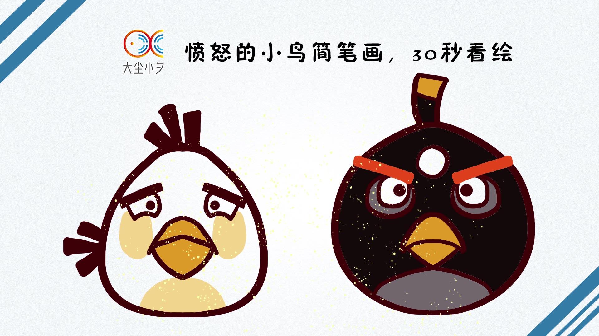 愤怒的小鸟简笔画,30秒看绘2