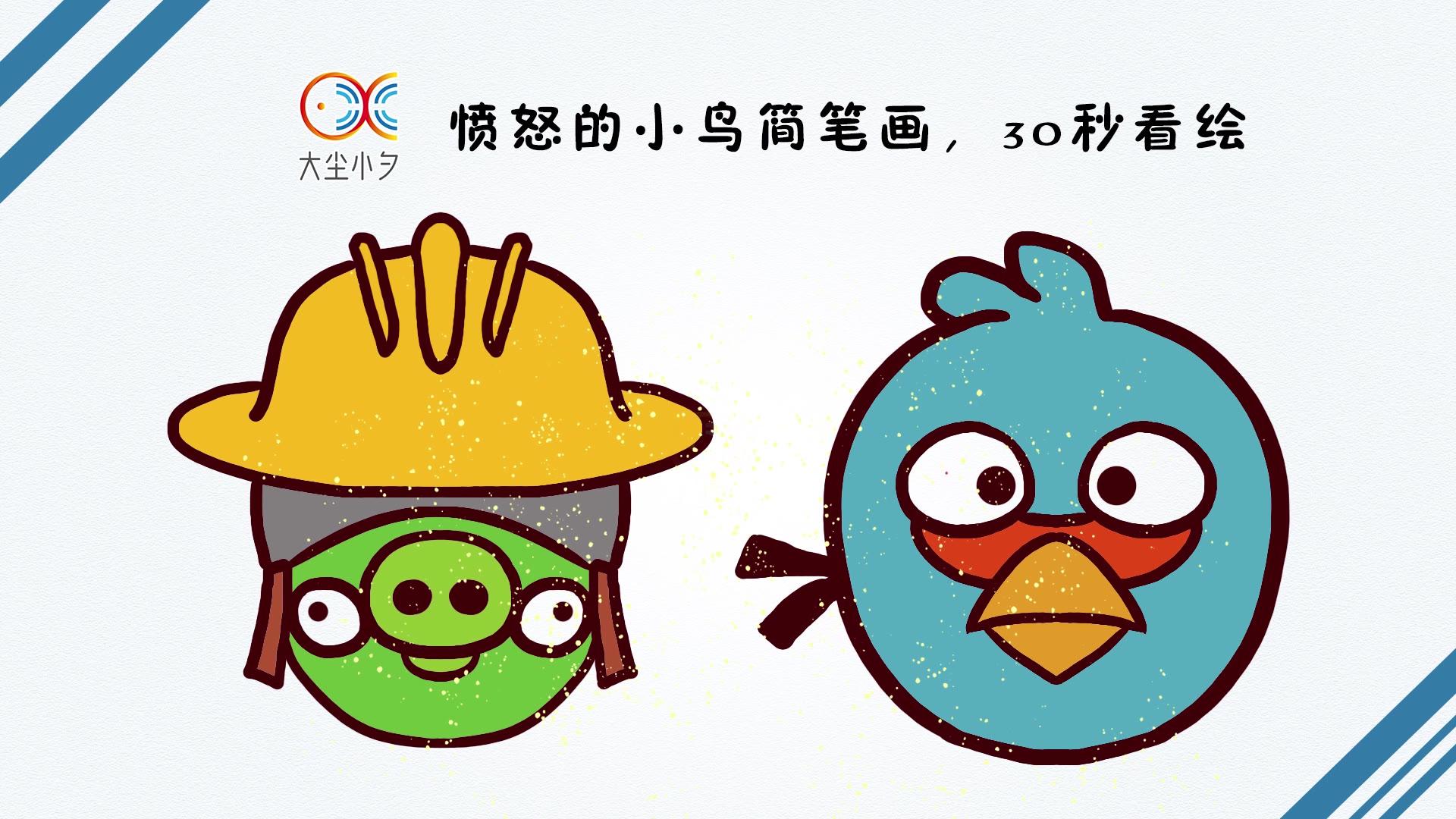 愤怒的小鸟简笔画,30秒看绘3