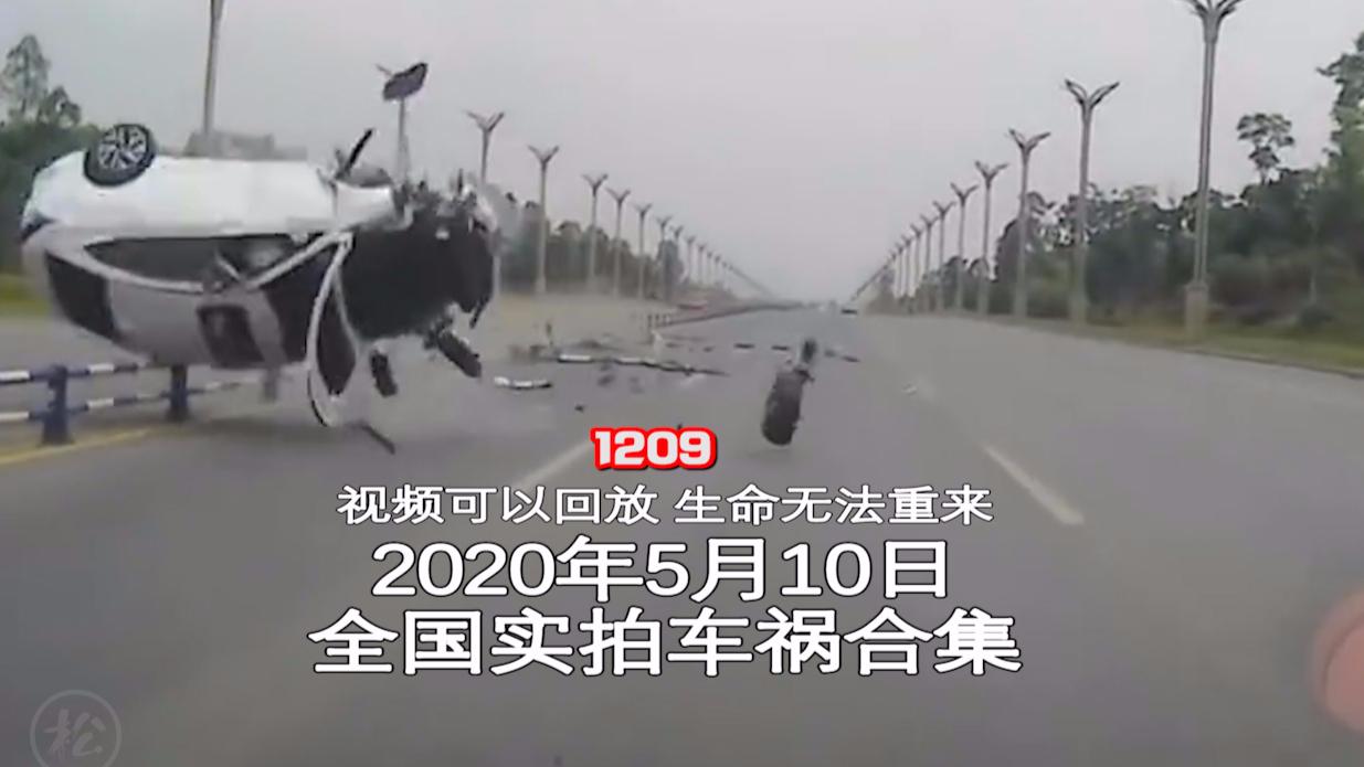 1209期:正在充电的电动汽车燃起大火,殃及旁边的小货车【20200510全国车祸合集】