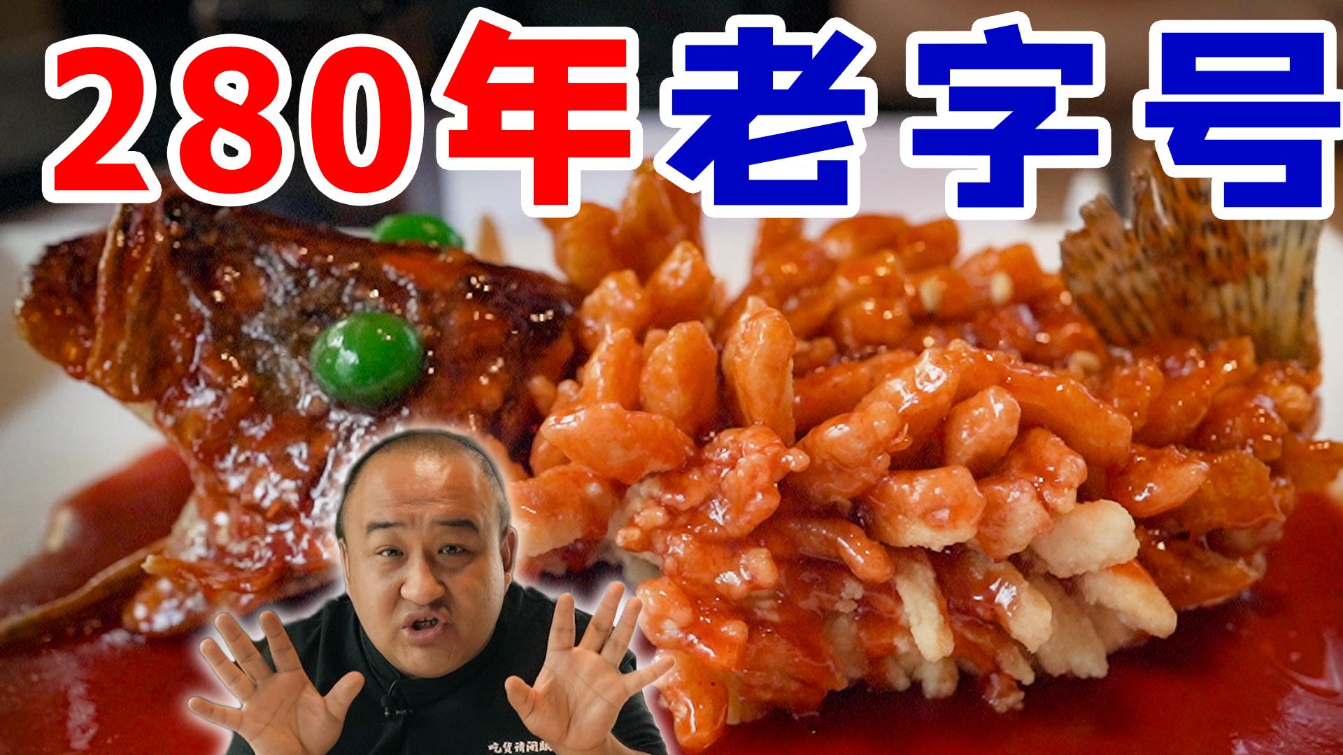 【吃货请闭眼】乔峰段誉在此拼酒结拜!影视中出现最多的苏帮菜?金庸先生都曾给他家题字!