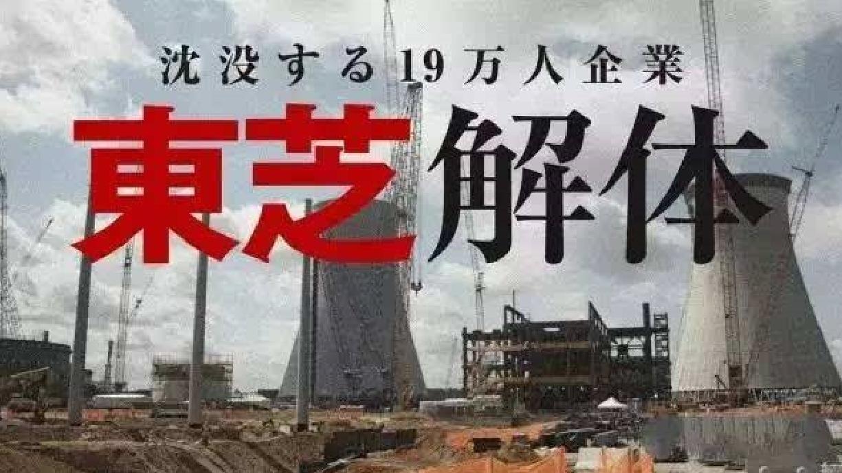 失足核电事业,被同行坑害,日本巨头东芝的衰落刺痛人心
