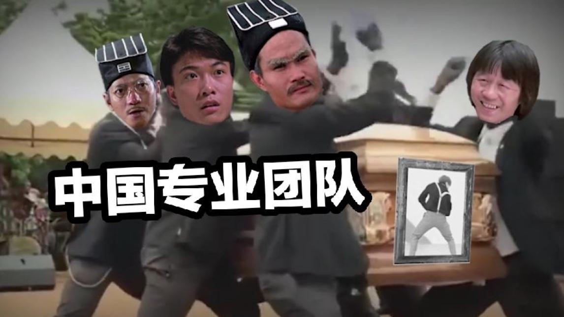 中国专业团队