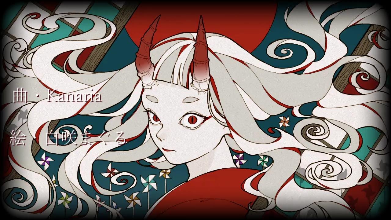 【初音ミク】百鬼祭【Kanaria】