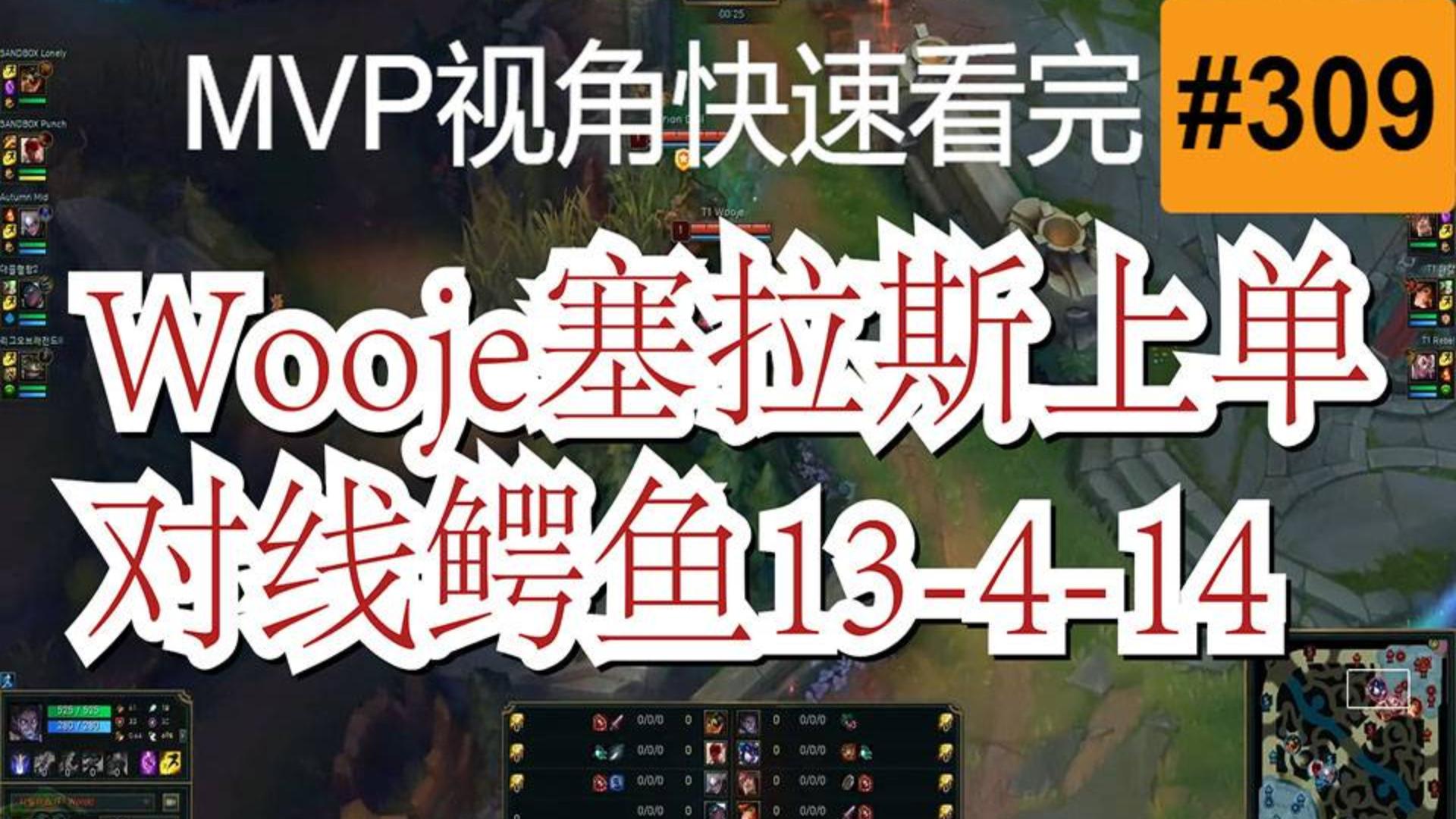 SKT.Wooje塞拉斯上单对线鳄鱼【MVP视角快速看完一局王者排位】#309