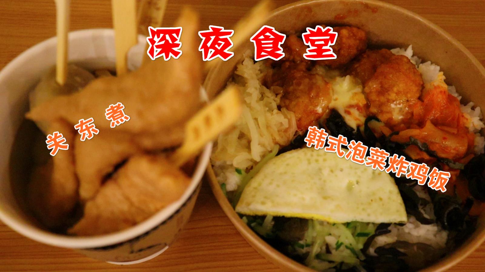 【出道616】深夜食堂!韩式泡菜炸鸡饭+日式关东煮,便利店美食同样不容小觑!