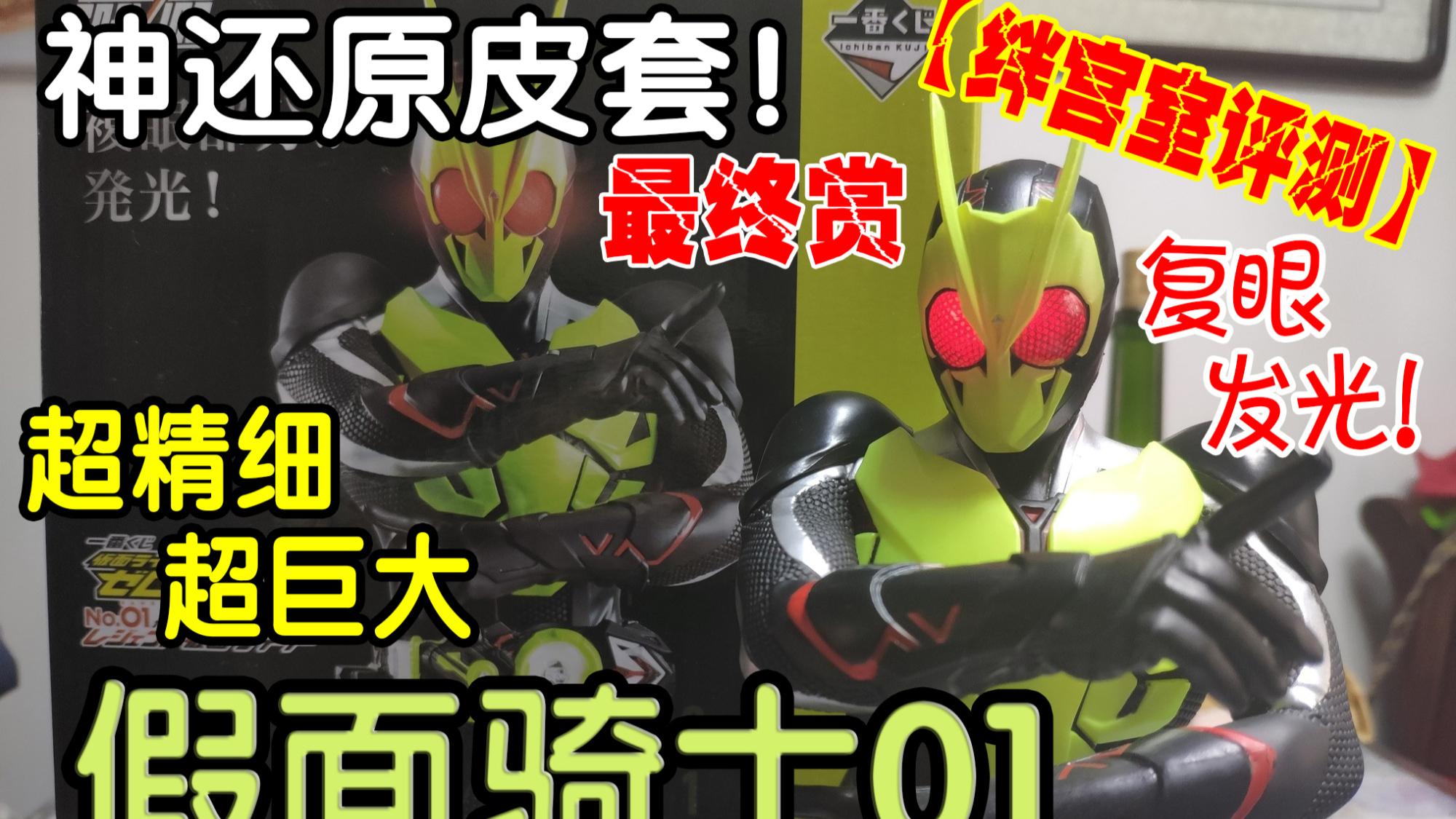 【绊宫室评测】最终赏!假面骑士01超精细还原皮套的一番赏!(万代/假面骑士/ZERO ONE/零一)