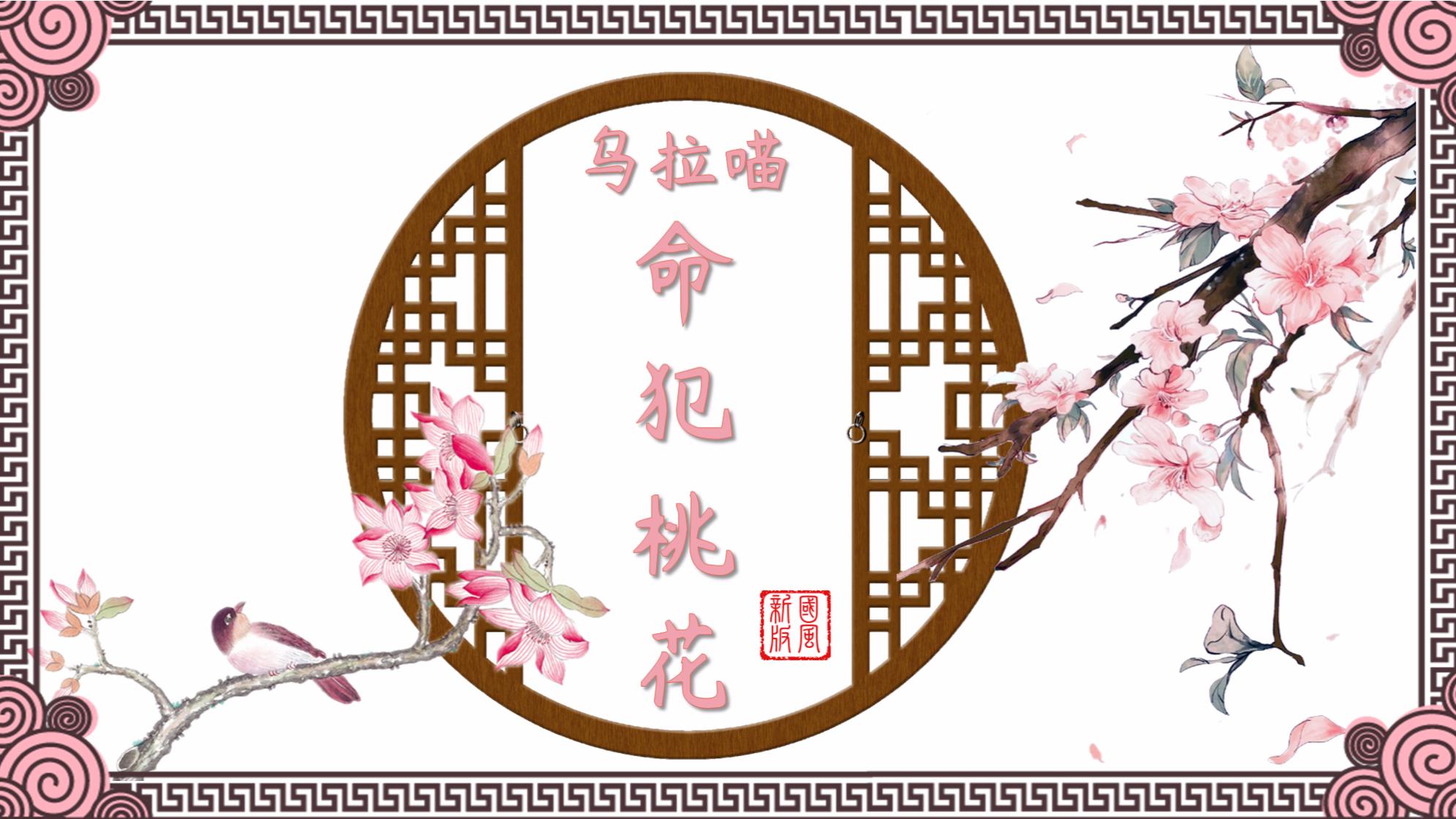【出道616】命犯桃花❃国风版【乌拉喵】不咕不咕可以吗~?