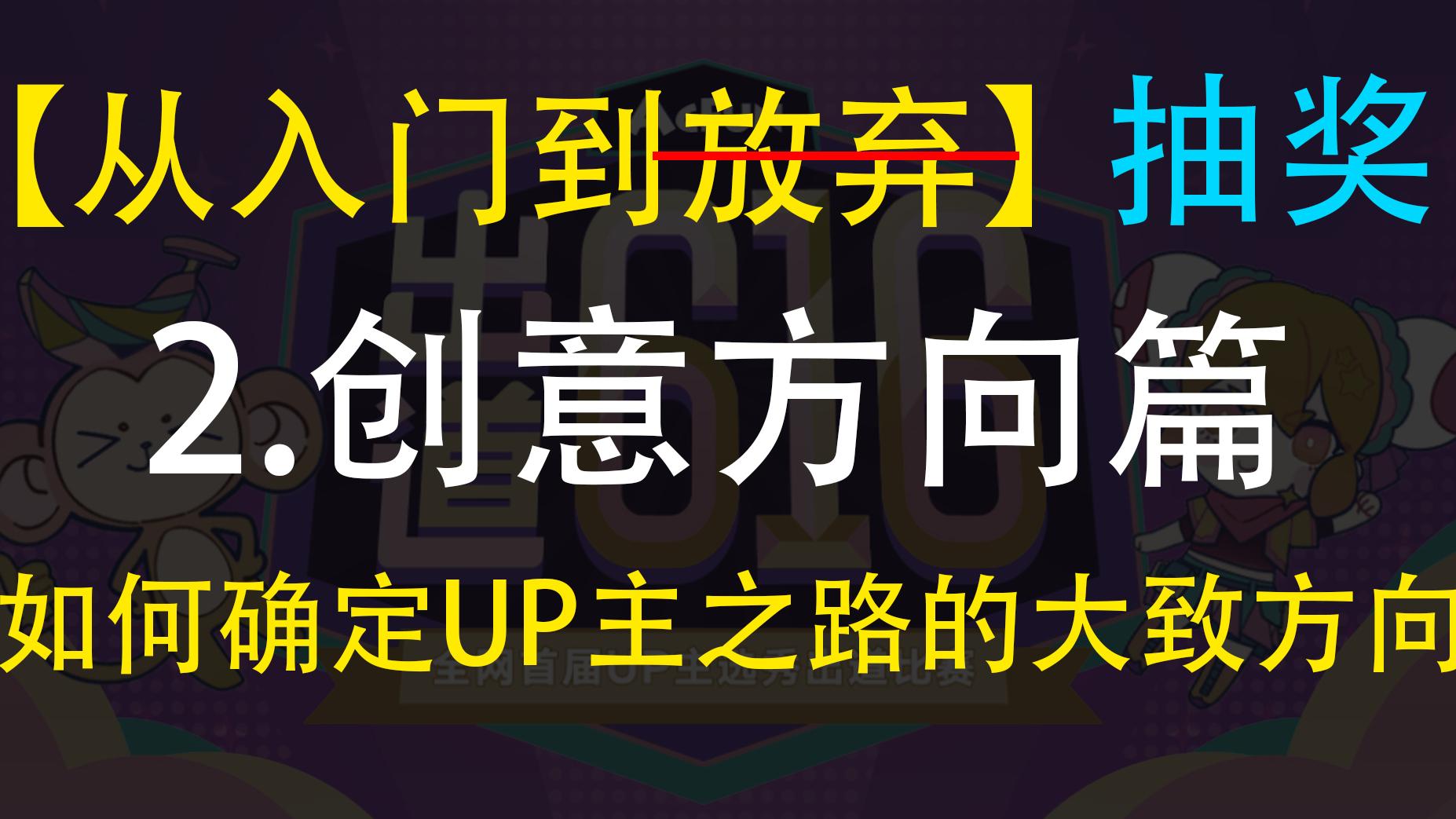 [抽奖]【创意方向篇】成为A站UP主的真正流程,入门教学