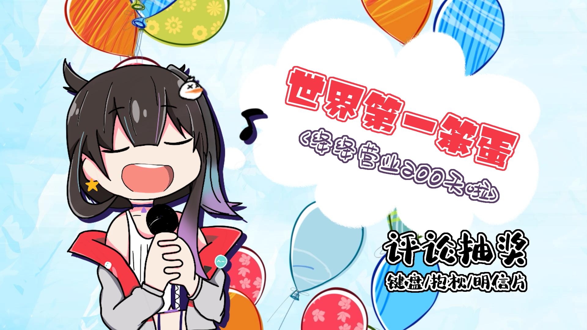 【绛紫】世界第一笨蛋【营业200天纪念】