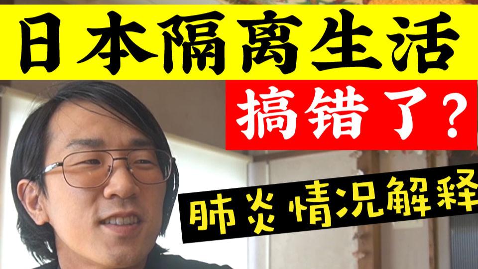【vlog】开始日本疫情隔离生活!新的家为何有20个〇〇