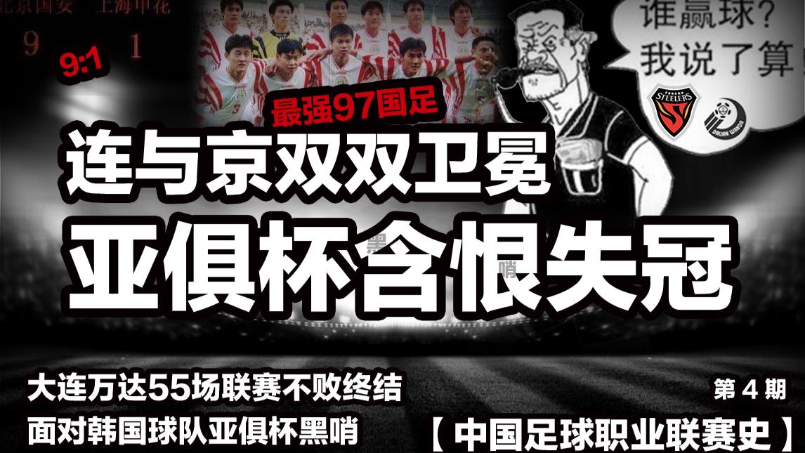 【中国职业联赛史】第4期 连与京双双卫冕,亚俱杯含恨失冠【出道616】