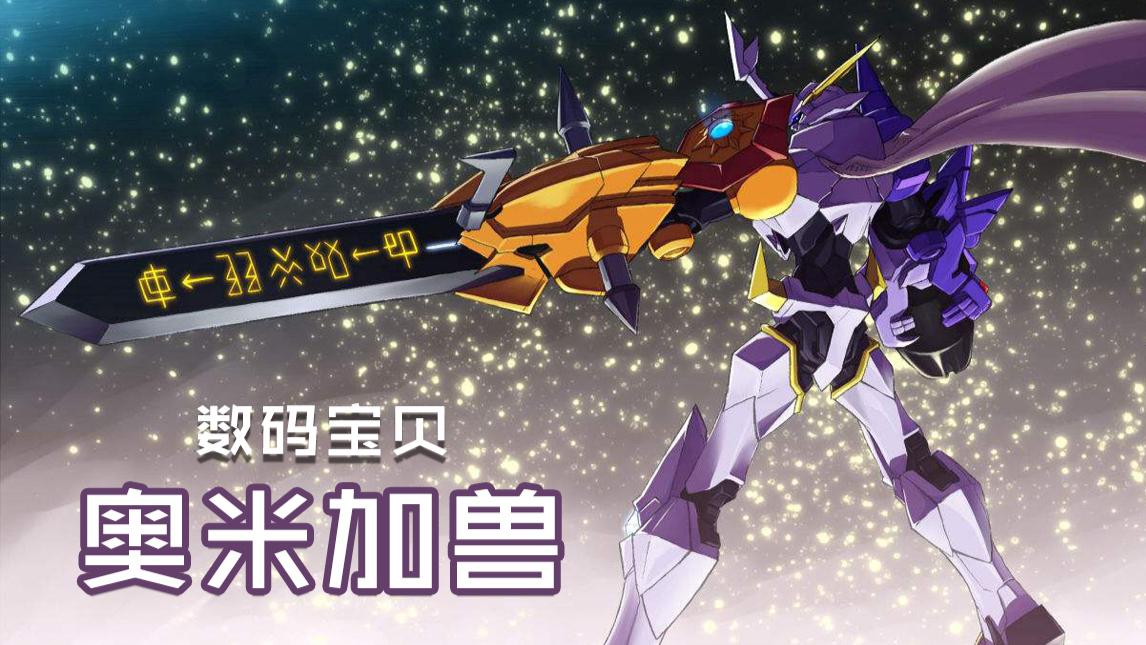 数码宝贝:奥米加兽首次亮相!嘉儿和阿武获得装甲进化!(五)