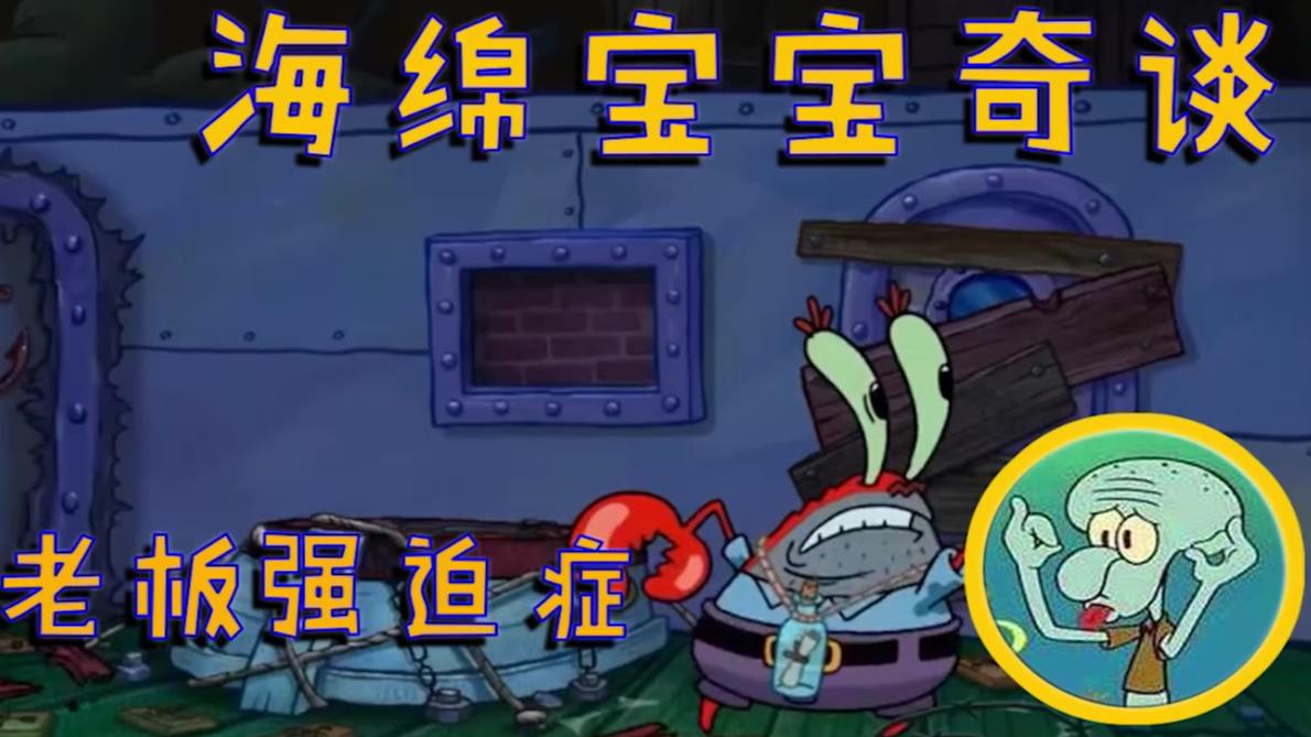 蟹老板不正常了