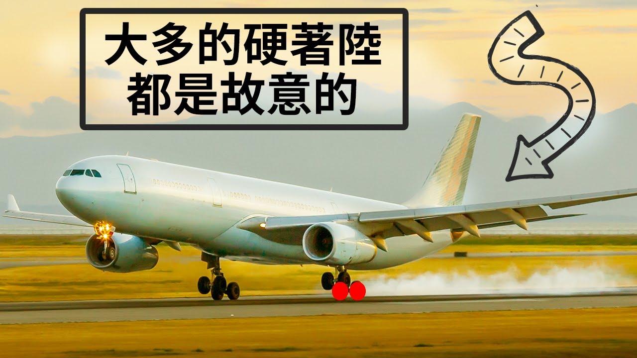 为什么很多飞机都会故意硬着陆?