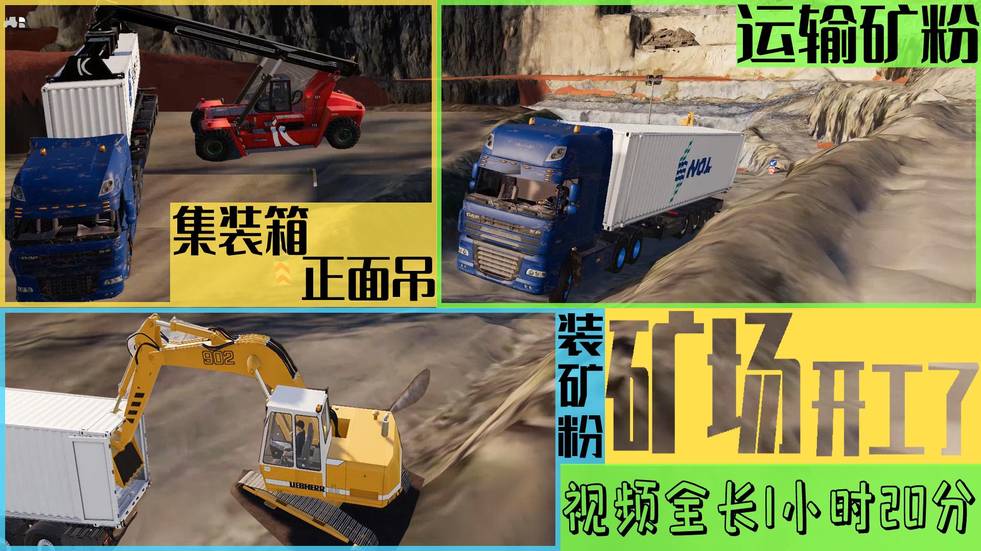 模拟农场19:矿场开工,正面吊负责卸车,挖掘机负责装车