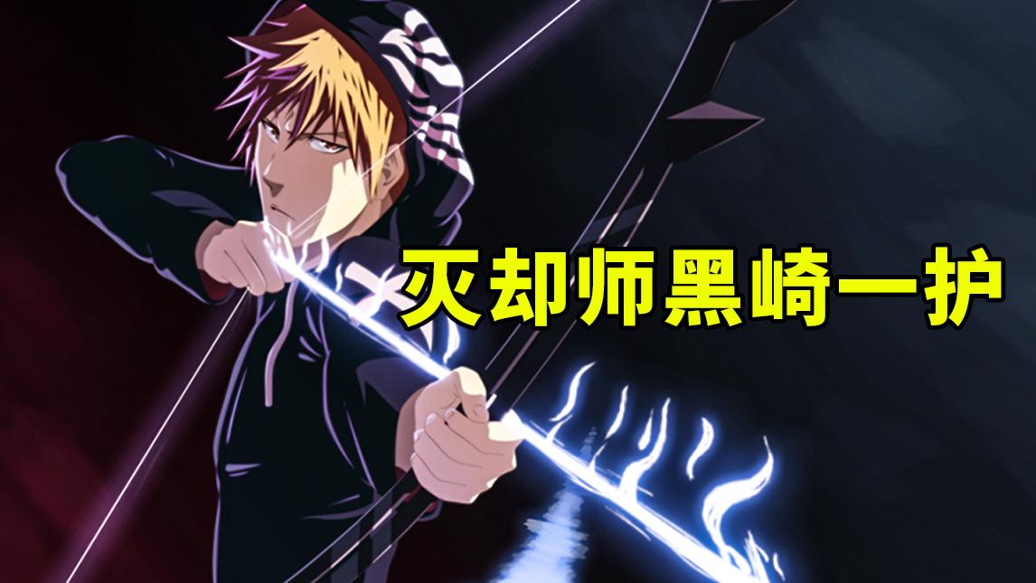剑之鬼!山本重国与灭却师黑崎一护!【千年血战06】