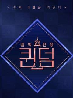 女团综艺《Queendom》现场表演合集