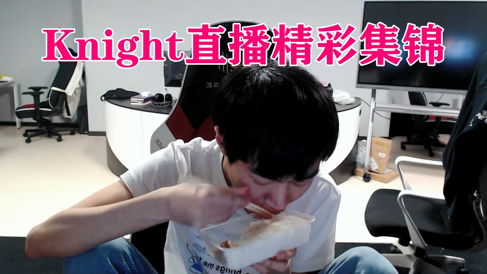 【Knight】近期直播精彩集锦