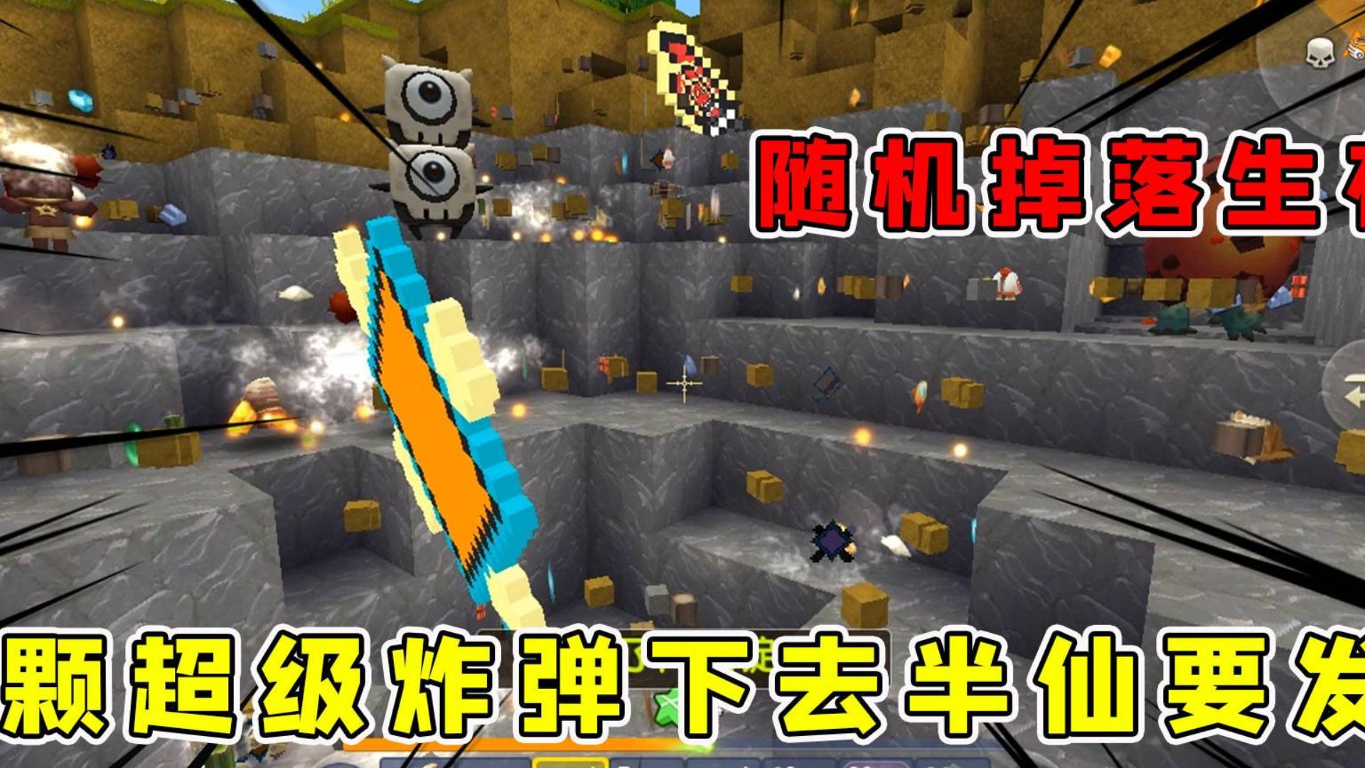 迷你世界:随机掉落生存,半仙一个超级炸弹神器爆满地,无敌喽