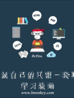 PHP教程 Composer精讲及搭建自己的PHP开发框架 学习猿地
