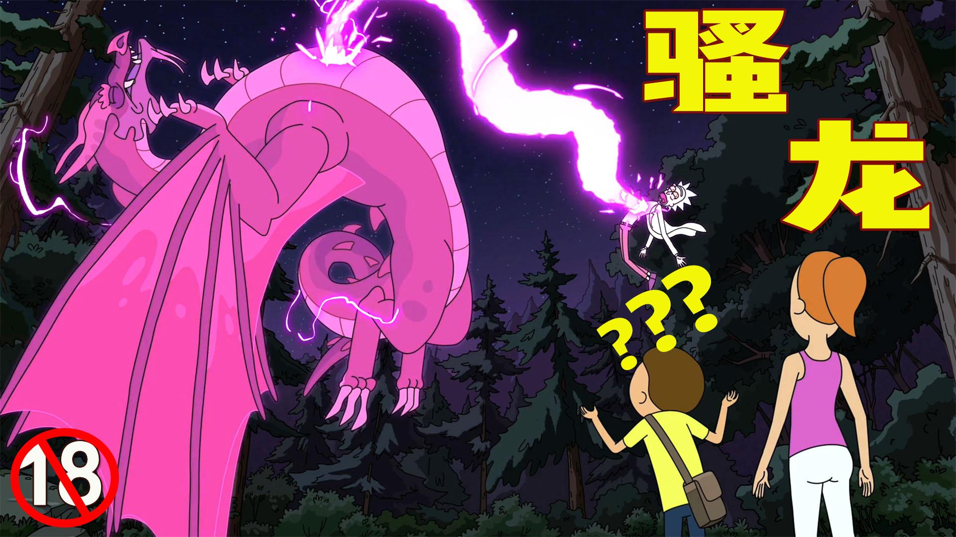 """古代龙族也喜欢""""多人运动""""?莫蒂惨戴绿帽,《瑞克和莫蒂》第四季第四集,神作动画片回顾解说"""