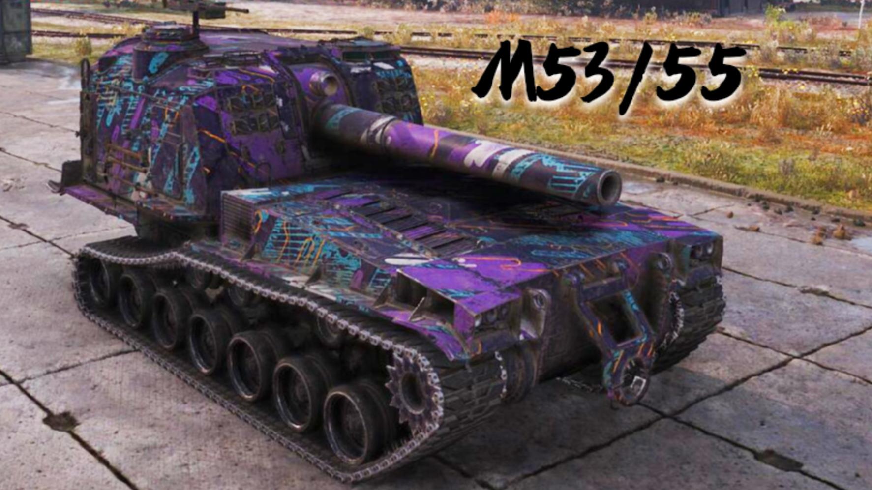 【坦克世界】M53/55 - 6杀 - 4.4千输出