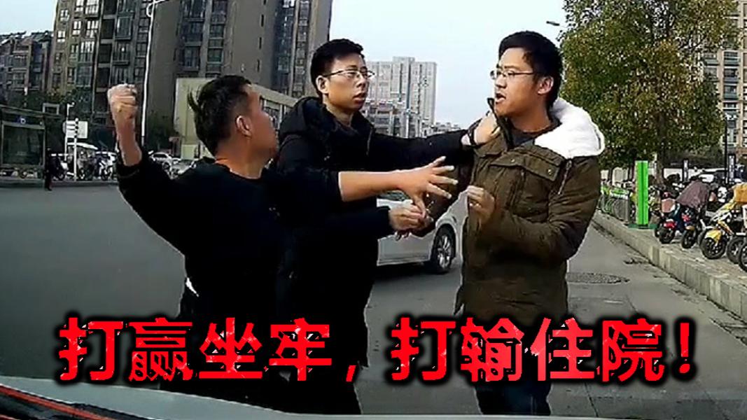 中国路怒合集2020(二) 打赢坐牢, 打输住院!