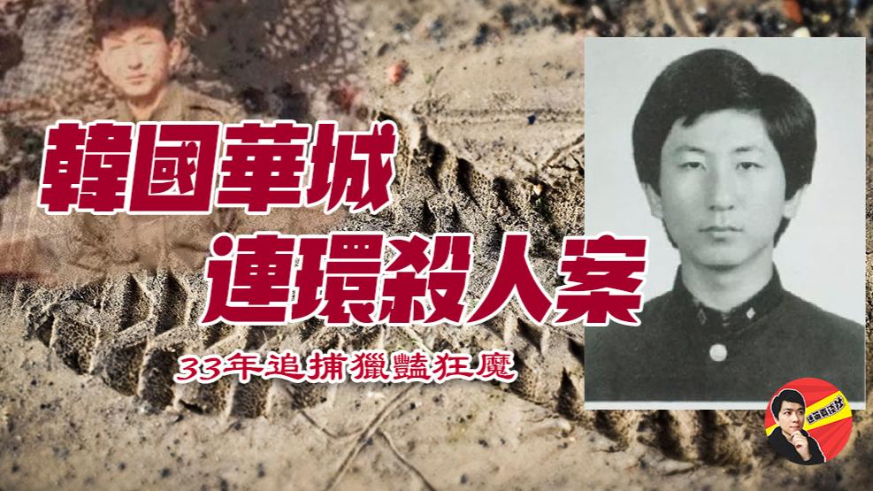 韩国华城连环杀人案|33年追捕猎艳狂魔|迷笛真谈社