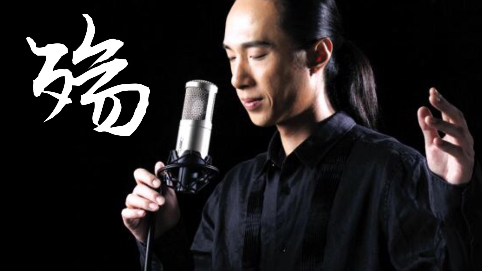 【赵鹏】你对低音一无所知,《殇》低音演唱:赵鹏 记得带好耳机