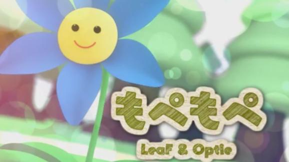 【LeaF】Mwfyuma Perustallora(もぺもぺ long.ver)