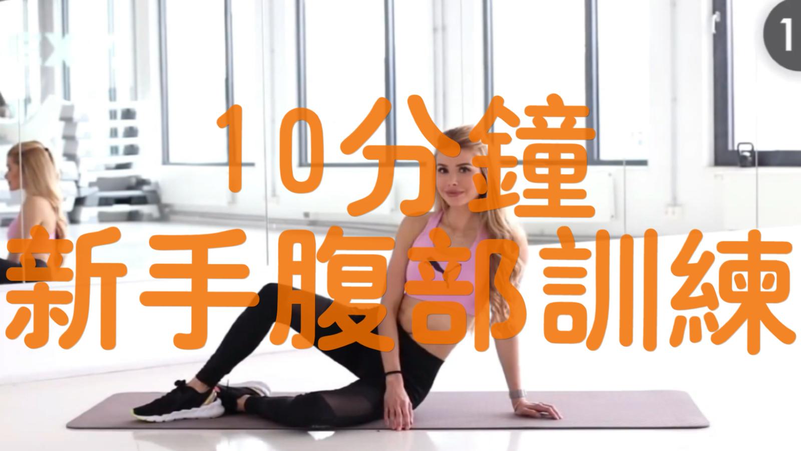 【自用分享】帕梅拉 10分钟新手腹部训练,容易上手,操作简单!