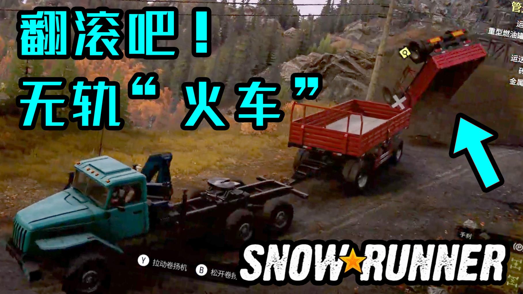 【独家】小心陷车!和丧尸一起在泥地里开车太有意思了!-SnowRunner【QPC】