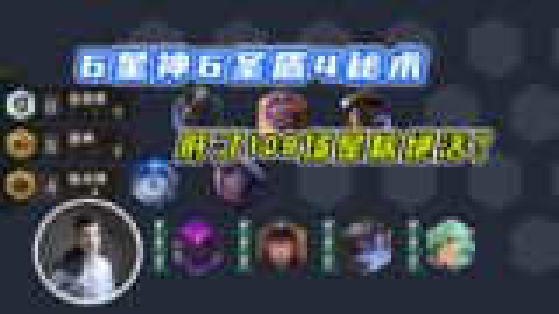 云顶之弈s3:全网首发6星神6圣盾4秘术,这阵容我想都不敢想!