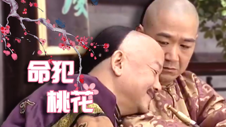 【桃花劫】【和珅&纪晓岚】命犯桃花