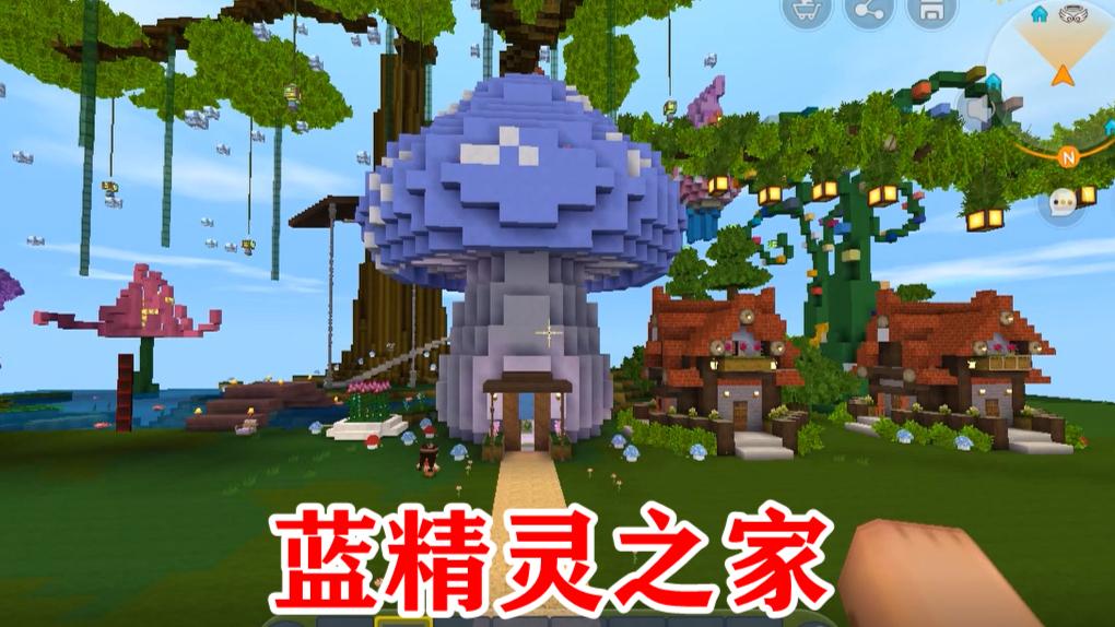 迷你世界:找到蓝精灵村,住在这里的都是小精灵,千万要防着巫师