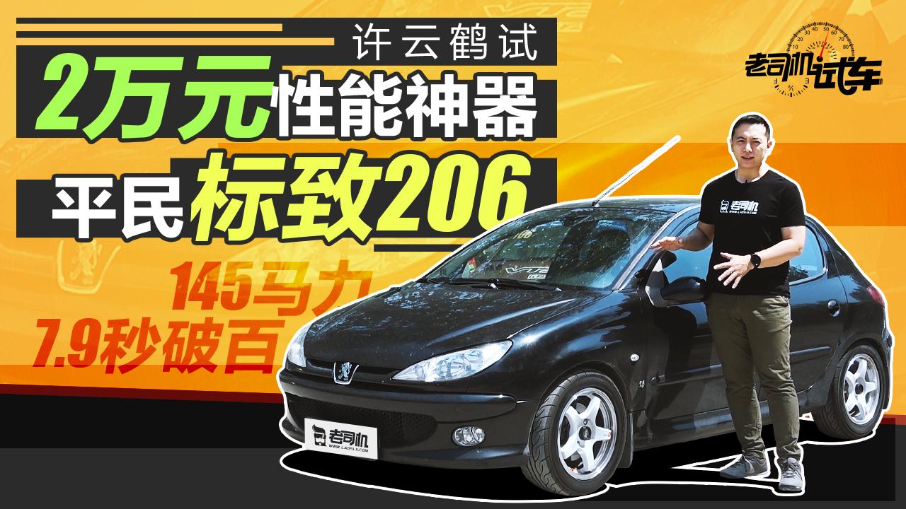 """老司机试车:2万块改装标致206 能比""""平民超跑""""GK5还有乐趣?"""