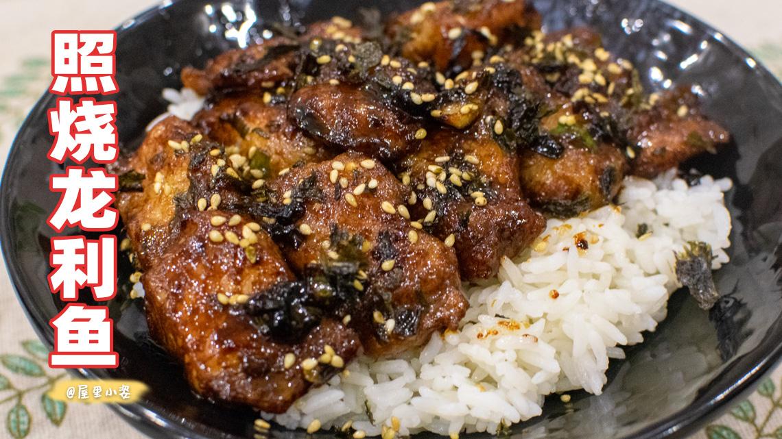 一人食的照烧龙利鱼饭,鱼肉鲜嫩,汤汁下饭,制作简单,快快收藏