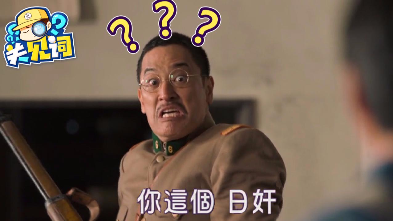 【关见词】17:日本拍的抗日神剧?害挺好看!!