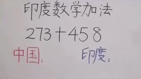 中国和印度算术习惯