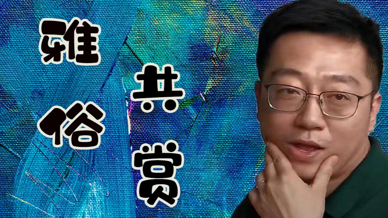 【出道616】雅俗共赏(朱一旦)